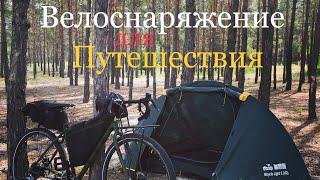 Обзор моего снаряжения для путешествия на велосипеде