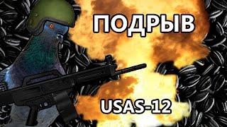 Warface. Подрыв с USAS-12. Д17.