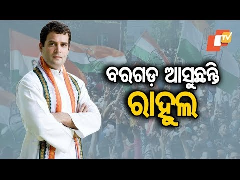 Rahul Gandhi To Visit Bargarh Today