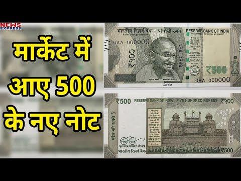 RBI ने जारी किए 500 Rupee के नए Note, चलन में रहेंगे पुराने Note