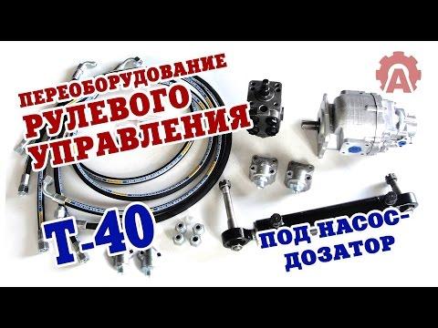Комплект переоборудования рулевого управления трактора Т-40 под насос дозатор