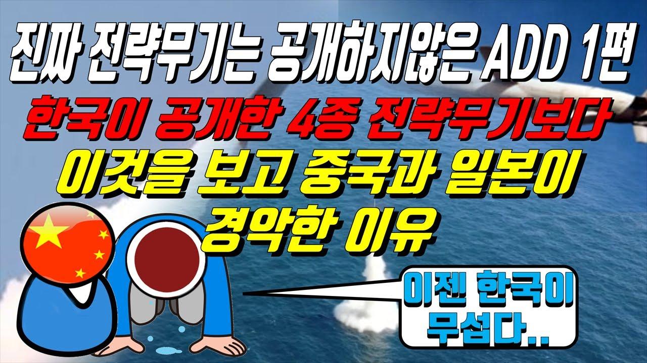 진짜 전략무기는 공개하지않은 ADD 1편, 한국이 개발 중인 이것을 보고 중국과 일본이 경악한 이유