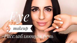 ASMR Расслабляющая Речь КРАСИВЫЙ МАКИЯЖ Глаз 💄 Beautiful makeup eye