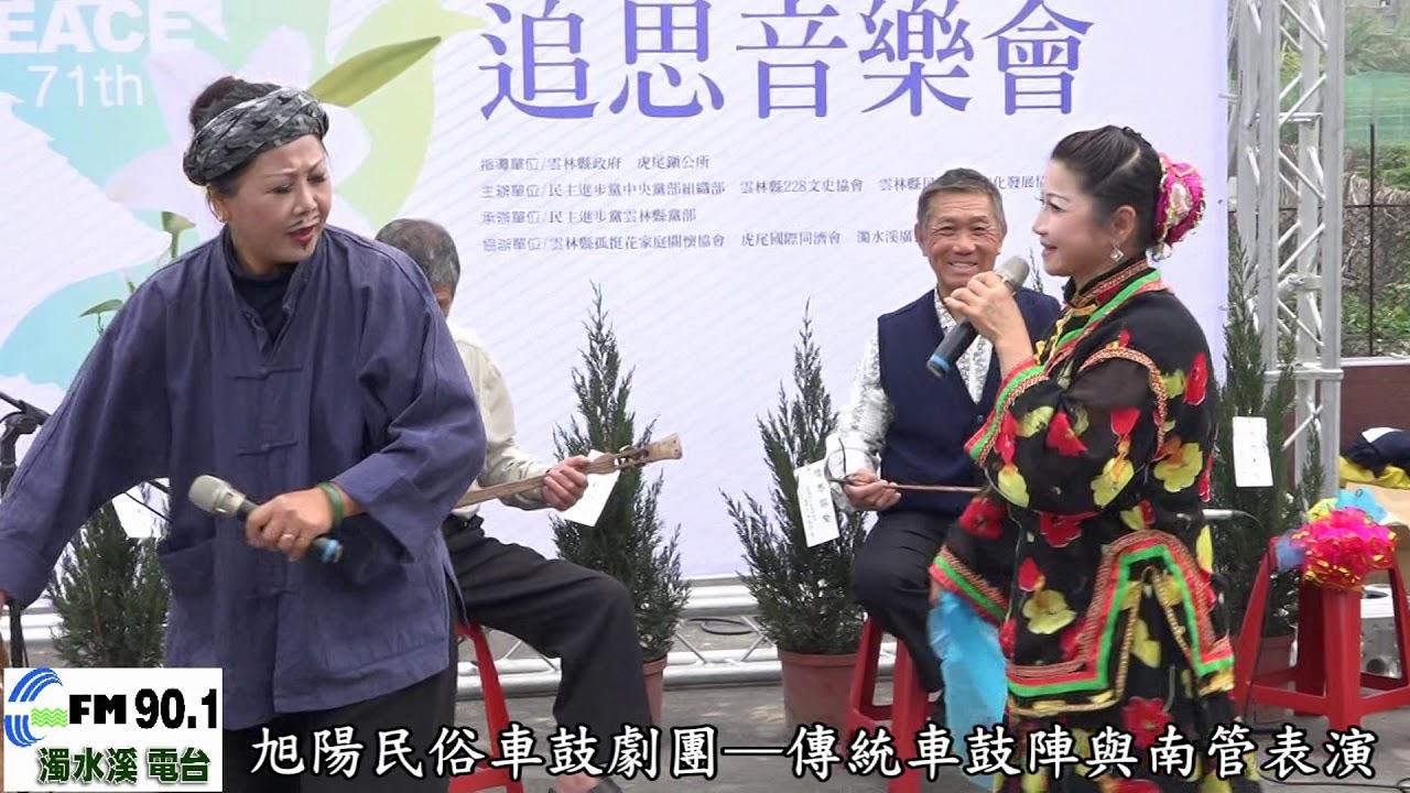 濁水溪新聞網─旭陽民俗車鼓劇團精彩表演 - YouTube