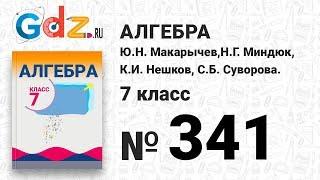 № 341- Алгебра 7 класс Макарычев