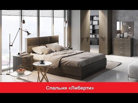 Современная спальня «Либерти»/ Модульная мебель для спальни