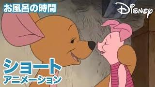 「くまのプーさん」のアニメーションの中からとびきり楽しいシーンを厳...
