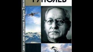 Андрей Туполев. 120 лет со дня рождения Андрея Туполева (2008)