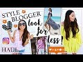 STYLE BLOGGER LOOK FOR LESS | SUMMER CLOTHING HAUL 2018 | Alexandra Beuter