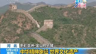 [多彩亚洲] 金山岭长城 河北 中华精神象征 世界文化遗产 | CCTV