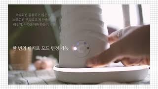 홈카페 만들기 ㅣ 우유거품기 올리 따뜻하게 차갑게 원하…