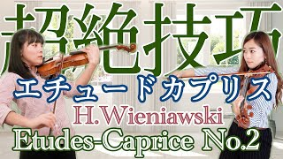【Classic】本格派クラシックデュオを弾いてみた(楽譜付き)|Etudes-Caprice No. 2 Op.18 of Wieniawski