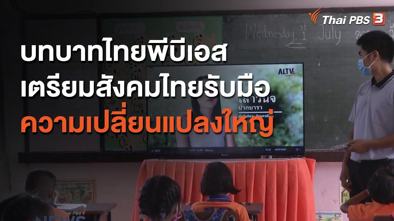 บทบาทไทยพีบีเอสเตรียมสังคมไทยรับมือความเปลี่ยนแปลงใหญ่ (5 ก.ค. 63)