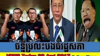 Cambodia Hot News Today , Khmer News Today , ចន្នីប្រលះបងធំរដ្ឋសភា , Neary Khmer