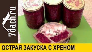 🥄 Остренькое на зиму. Закуска с хреном и свёклой - 7 дач
