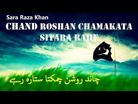 chand-roshan-chamakata-sitara-rahe---sara-raza-khan--virsa-heritage-revived