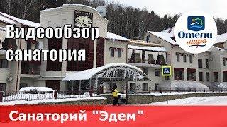 видео Купить путёвку в Белокуриху