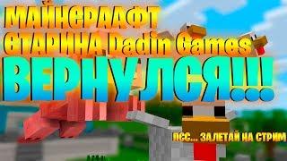 Minecraft стрим! МАЙНСРАФТ Вернулся на КАНАЛЕ!!!! Фанимся на серверах! Залетай на стрим!