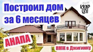 #Анапа 🔴 Станица Джигинка 🔴 Переезд из Сургута на ПМЖ 🔴 Построил дом за 6 месяцев