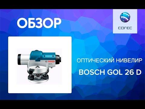 Видео обзор: Нивелир оптический BOSCH GOL 26D