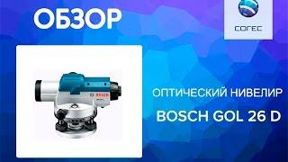 Оптический нивелир Bosch GOL 26 D Professional (Обзор)
