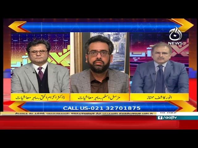 Tax Aur Aap | 10 December 2018 | Aaj News