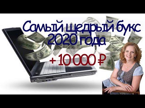 Самый щедрый букс 2020 года. Unu.ru. Заработок без вложений.
