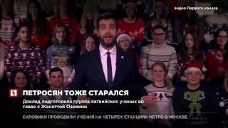Доклад о значении шоу Первого канала презентовали в Латвийском университете