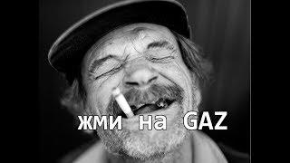 Лучшие приколы 2019 СМЕХА ДО СЛЁЗ угар Жми на GAZ#2