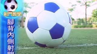 足球基礎教學影片_射門教學_腳背內側射門