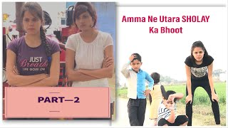 PART—2  (Amma Ne Utara SHOLAY  |Gabbar|  Ka Bhoot)  By || Charu Dixit ||