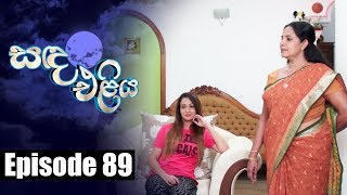 Sanda Eliya - සඳ එළිය Episode 89 | 24 - 07 - 2018 | Siyatha TV Thumbnail