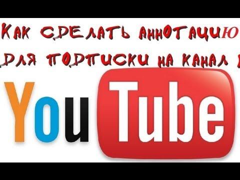 Как создать аннотацию для подписки на канал в youtube