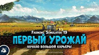 Первая прибыль - Канола  • Farming Simulator 19 Прохождение #3