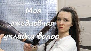 Укладка длинных волос на каждый день / Моя ежедневная укладка / OrenMama Vlog