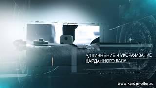 Балансировка карданов в СПб