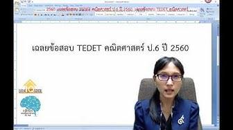 เฉลยข้อสอบ TEDET คณิตศาสตร์ ป 6 ปี 2560 Part1 (ข้อ 1-10)