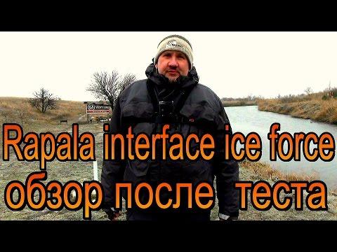rapala interface ice force