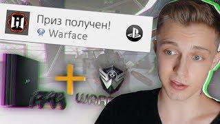 ПЛАТИНА В WARFACE PS4