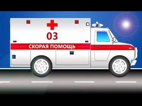 МАШИНКИ МУЛЬТИКИ - ГОНКИ НА СКОРОЙ ПОМОЩИ Ambulance cars race