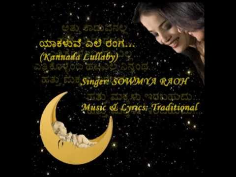 Yaakaluve Ele Ranga - Lullaby in Kannada - Sowmya Raoh