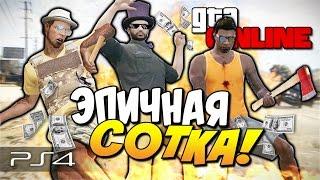 GTA 5 Online (PS4) - Эпичная сотка! #100