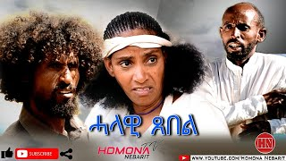HDMONA - ሓላው ጸበል ብ ሞኮነን ተስፋማርያም  Halaw Tsebel by Mokenen Tesfamariam - New Eritrean Comedy 2020