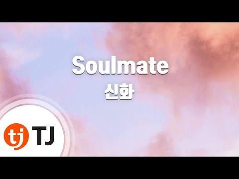 [TJ노래방] Soulmate - 신화(Shin Hwa) / TJ Karaoke