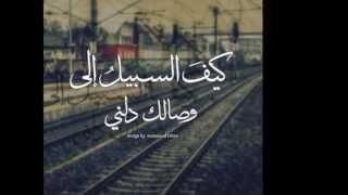 Ya Mn Hawah - Mohamed Shehata