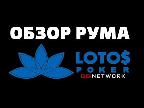 Обзор Lotos Poker (LotosPoker Review) GG Network | Новый лотос покер