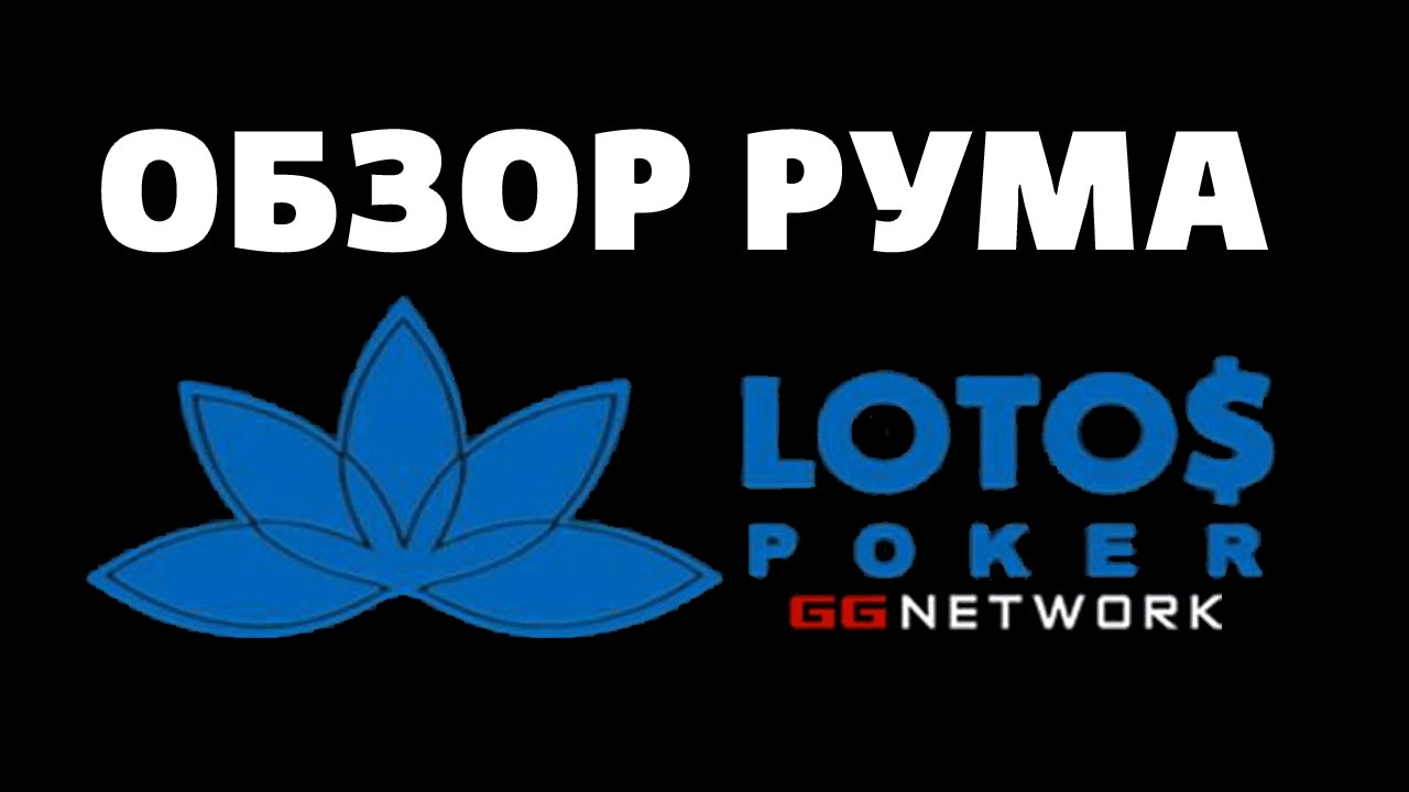 лотос покер бонус при регистрации