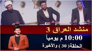 برنامج منشد العراق   الموسم الثالث   الحلقة الأخيرة