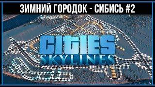Cities Skylines: Строительство нового района