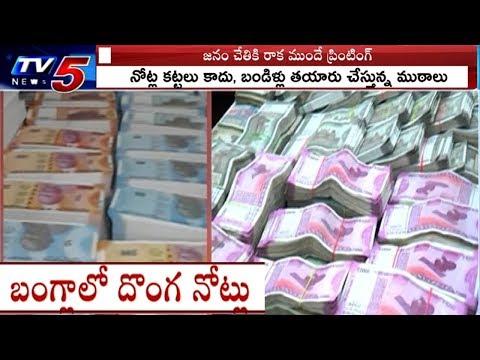 బాంగ్లాదేశ్ లో భారీగా దొంగనోట్ల ప్రింటింగ్   Indian Fake Currency Printing In Bangladesh   TV5 News